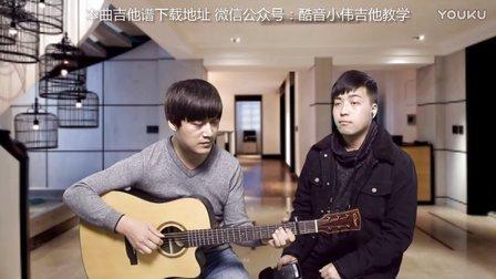 《你是我的唯一》林俊杰  酷音小伟吉他弹唱教学自学教程