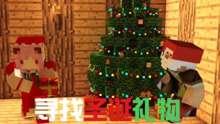 ★我的世界★Minecraft【寻找圣诞礼物——圣诞老人送礼物啦!】