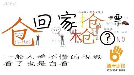你不一定能看懂的《回家抢票》---姜丰手绘