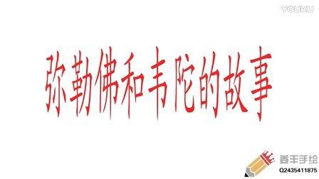 02:弥乐佛和韦陀的故事---姜丰手绘