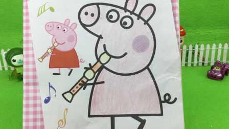 【小猪佩奇玩具】粉红猪小妹画图填色佩佩猪涂色