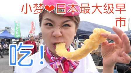 日本最大级早市!吃吃吃~❤青森小旅游7