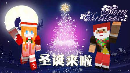 【籽岷&大橙子】我的世界降临节日历P10圣诞来啦!