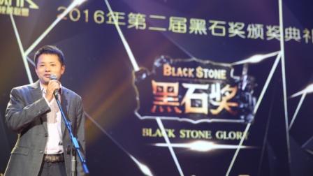 2016 硬核联盟黑石奖颁奖盛典完美收官