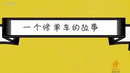 01:一个骑单车的故事--姜丰手绘