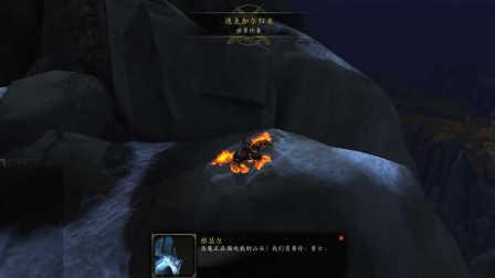嘉栋游戏世界魔兽世界世界任务:德克加尔归来