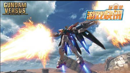 PS4独占《高达Versus》实机演示公布,最强高达激战