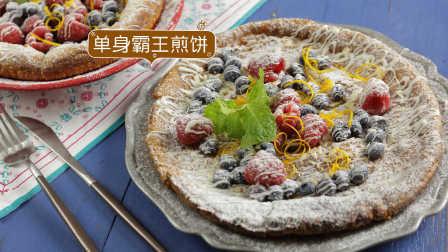 日日煮 2016:霸王煎饼 611