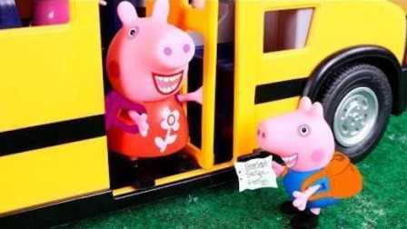 小猪佩奇去上学 粉红猪小妹开校车