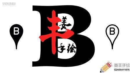 3B版姜丰手绘片头