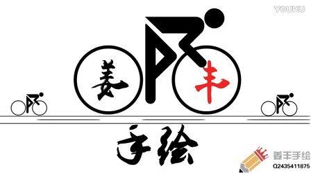 骑车版姜丰手绘片头