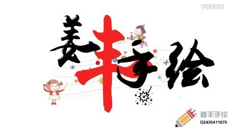 剪刀动画版姜丰手绘片头