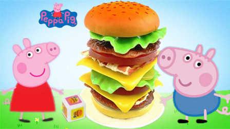 小猪佩奇汉堡包争夺战 814