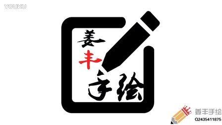 纯黑版姜丰手绘片头