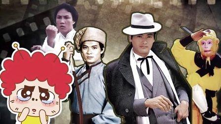 何仙姑夫:电视剧30年之80年代