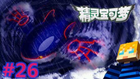 【XY小源 我的世界】1.10.2神奇宝贝 第五季 第26期 不小心 幸好盖欧卡比较容易刷新