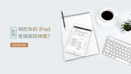 如何将吃灰的 iPad 变成「阅读神器」?