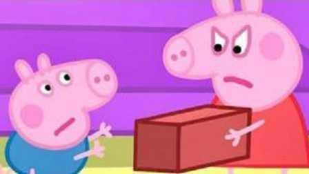 小猪佩奇和乔治误闯领地 54