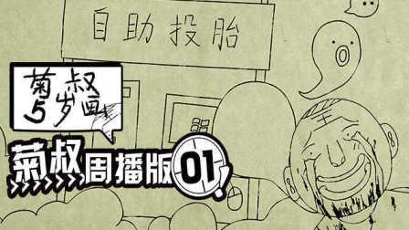 【菊叔5岁画】周播版第1集:有妖气解压神作,贺岁来袭!
