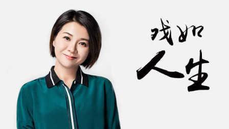 【关键一课】著名编剧张巍:古装女性职场励志剧是怎么炼成的