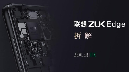 ZEALER FIX 拆解 ZUK Edge