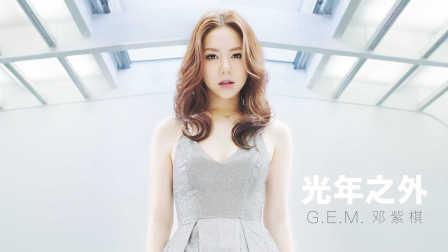 G.E.M.【光年之外】MV (电影 《太空旅客》 主题曲) [HD] 邓紫棋