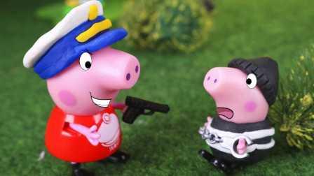 小猪佩奇拿枪 乔治坐牢过家家