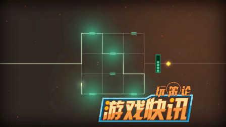 解谜游戏《Linelight》视频发布,游戏简洁