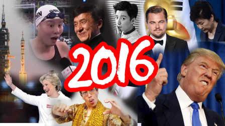 papi酱的年末特别篇——2016大事件