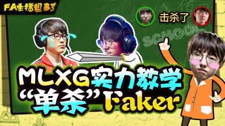 "【FA主播粗事了】70_MLXG实力教学""单杀""Faker!"