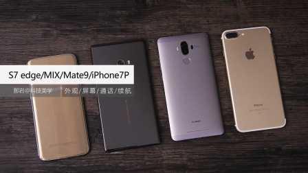 「科技美学」四大旗舰对决 华为Mate9/小米MIX / iPhone7P/三星S7edge(第八季)上篇
