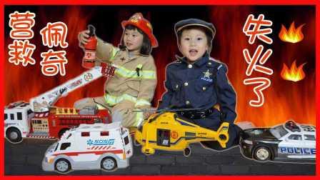 小猪佩奇家失火 救护车消防车警车飞机营救的玩具故事 37