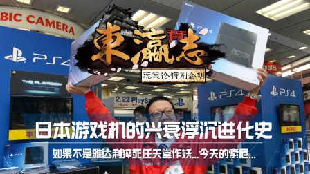 东瀛志:日本游戏的浮沉兴衰进化史