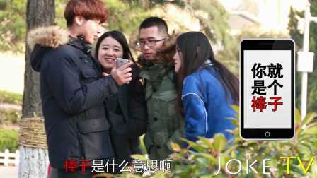 "【JokeTV社会实验第24期】当韩国人问""棒子""是什么意思,中国人会如何回答?"