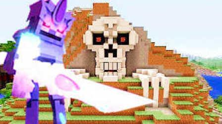 大海解说 我的世界minecraft 骷髅山极限生存夺宝