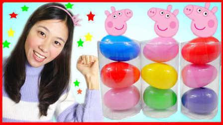 小猪佩奇分享彩色奇趣蛋惊喜玩具 01