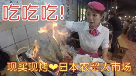 日本农贸大市场~ 烧烤的终极奥义!
