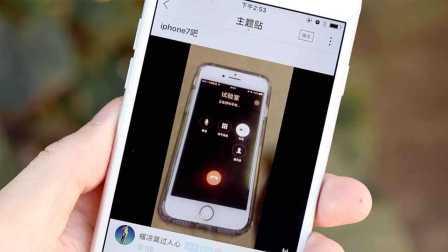 【科技微讯】iPhone 这个问题,真的好奇怪,你们遇到吗?