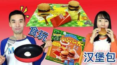 DIY食玩之迷你汉堡包制作 新魔力玩具学校