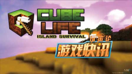 《方块世界:孤岛求生》公布最新视频,今年春季发售
