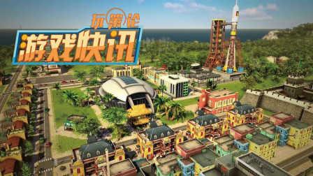 策略新作《城市帝国》最新宣传片,化身市长建设城市