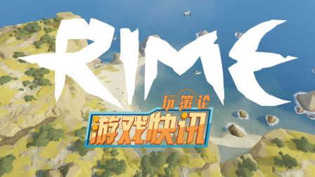 解谜游戏《Rime》将于五月登陆全平台,最新预告放出