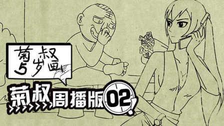 【菊叔5岁画】周播版第2集:男子为拍照竟跌落山崖
