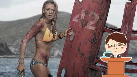 哎呀我去:爆笑解说《鲨滩》 碧海娇娃单挑嗜血狂鲨