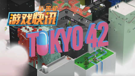 充满危机的未来东京,2D版《东京42》展示