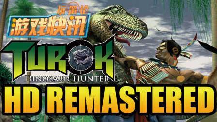 《恐龙猎人重制版》关卡编辑器新宣传片