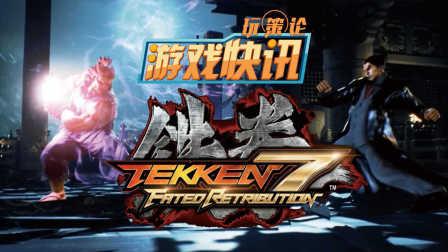《铁拳7FR》与新日本摔跤展开跨界合作