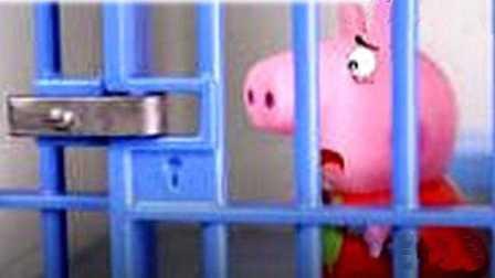 小猪佩奇坐牢 粉红猪小妹害怕黑猫警长