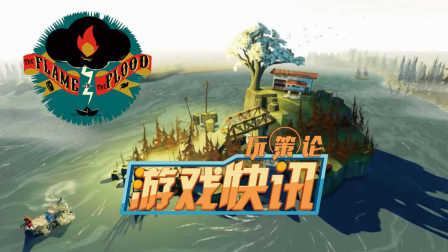 《洪潮之焰》PS4版发售日期公布