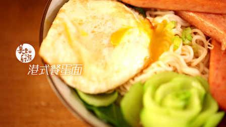 你饿不饿啊?煮碗餐蛋面给你吃!